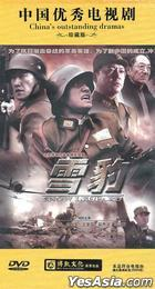 Snow Leopard (DVD) (End) (China Version)