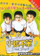 I Not Stupid (DVD) (Hong Kong Version)