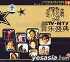 2000 CCTV - MTV Music Television (China Version)