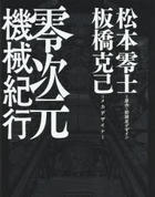 zero Jigen Kikai Kikou