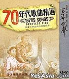 1970s Songs Greatest Hits (China Version)