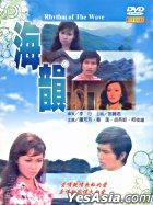 Rhythm Of The Wave (DVD) (Digitally Remastered) (Taiwan Version)
