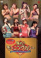 モーニング娘。コンサートツアー2006 秋 - 踊れ! モーニングカレー - (日本版)
