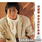 Zai Jian Ye Xu Bu Zai Hui (UMG Reissue Series)