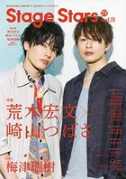 TV Guide Stage Stars Vol.11
