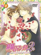 Junjo Romantica 2 (Season 2) (DVD) (Vol.1) (Animation) (First Press Limited Edition) (Japan Version)