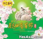 Avalokitesvara Bodhisattva (China Version)