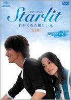 Starlit (DVD) (Boxset 1) (Complete Edition) (Japan Version)