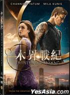 Jupiter Ascending (2015) (DVD) (Hong Kong Version)