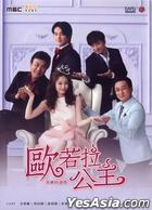 Princess Aurora (2013) (DVD) (Part II) (To be continued) (Multi-audio) (MBC TV Drama) (Taiwan Version)