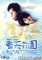 The Garden Of Heaven (Hong Kong Version)
