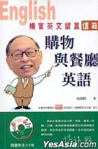 Yang Guan Ying Wen Liu Yan Xin Xiang -  Gou Wu Yu Can Ting Ying Yu ( Fu2CD )