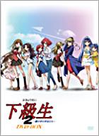 KAKYUSEI 2 -HITOMI NO NAKA NO SHOJOTACHI- DVD BOX (Japan Version)