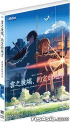 The Place Promised in Our Early Days (2004) (DVD) (HD Version) (Hong Kong Version)