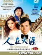 Far Away From Home (DVD) (Taiwan Version)
