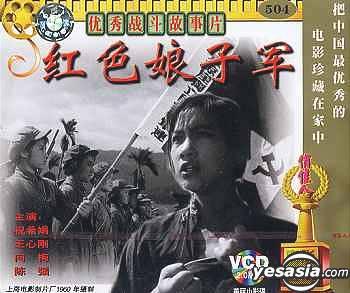 YESASIA: 紅色娘子軍 (VCD) (中國版) VCD - Zhu Xi Juan, Wang Xin ...
