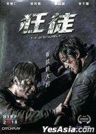 狂徒 (2018) (DVD) (台灣版)