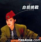 Zi Wo Tiao Zhan