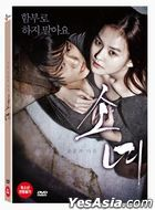 Steel Cold Winter (DVD) (Korea Version)