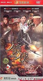 Suo Xia (H-DVD) (End) (China Version)