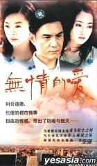 Wu Qing De Ai (Vol. 1-22) (China Version)