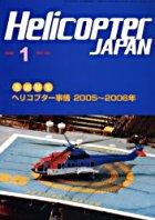 herikoputa  jiyapan 134 HELICOPTER JAPAN