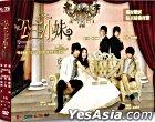 Romantic Princess (DVD) (Part 3) (End) (Taiwan Version)