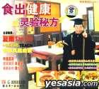 神奇教授Dr.Ha2 食出健康的灵验秘方 (VCD) (中国版)