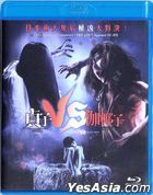Sadako VS Kayako (2016) (Blu-ray) (English Subtitled) (Hong Kong Version)