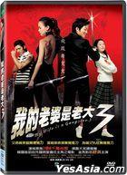 我的老婆是老大 3 (2006) (DVD) (台湾版)