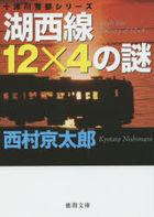 koseisen jiyuuni kakeru yon no nazo tokuma bunko ni 1 130 totsugawa keibu shiri zu