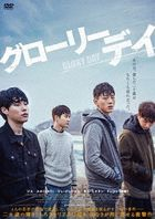 One Way Trip (DVD) (Deluxe Edition) (Japan Version)