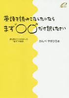 eigo o yomikonashitai nara mazu marumaru dake yakushinasai