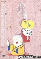 Chan Shuo (Vol.11-14)