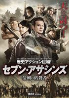 7 Assassins (DVD) (Japan Version)