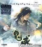 Re-Cycle (VCD) (Hong Kong Version)