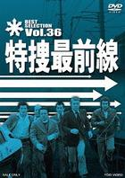 TOKUSOU SAIZENSEN BEST SELECTION VOL.36 (Japan Version)