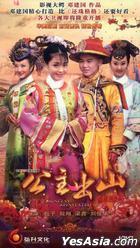 Princess Reinstated (H-DVD) (End) (China Version)