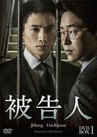 Defendant (DVD) (Box 1) (Japan Version)