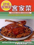 Hao Wei Jia Xiang Cai:  Ke Jia Cai