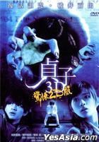 Sadako 3D (2012) (DVD) (Taiwan Version)