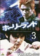 Holyland Vol.3 (Japan Version)