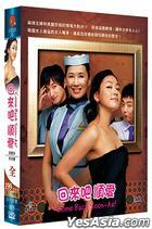 Come Back Soon-Ae! (H-DVD) (End) (Multi-audio) (SBS TV Drama) (Taiwan Version)