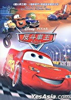 Cars (Hong Kong Version)