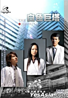 The Hospital (Ep.1-39) (End) (US Version)