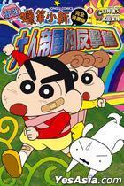 Crayon Shin-Chan Dian Ying Wan Quan Man Hua Ban (Vol.3) Da Ren Di Guo De Fan Ji Pian (All)