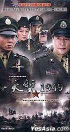 Tian Qian 1949 (DVD) (End) (China Version)