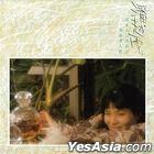 Wo Shi Bu Shi Ni Zui Teng Ai De Ren (Vinyl LP)