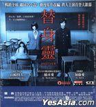 替生灵 (2012) (VCD) (香港版)