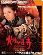 Burning Paradise (1994) (DVD) (2021 Reprint) (Hong Kong Version)